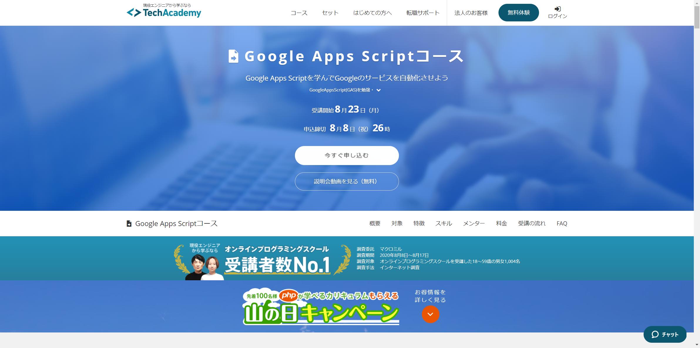 TechAcademy Google Apps Scriptコース