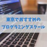 東京でおすすめプログラミングスクール全知識 無料あり