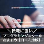 転職に強いプログラミングスクールおすすめ5選【無料あり】