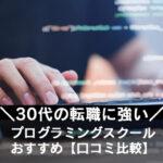 30代未経験で転職を目指せるプログラミングスクールおすすめ5選