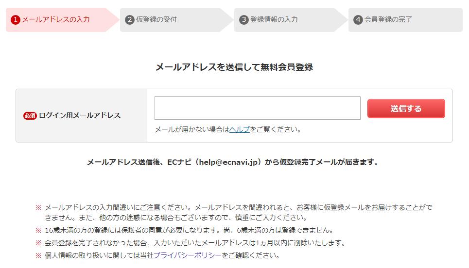ECナビ登録時のメールアドレス入力画面
