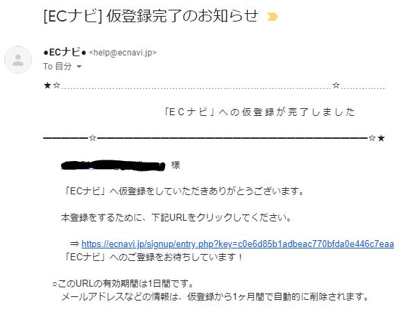 ECナビ仮登録完了メール