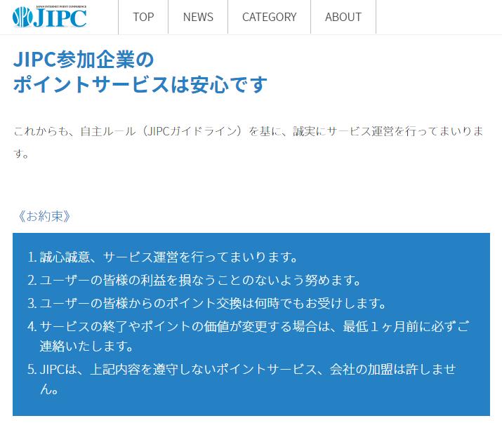 JIPC安心安全宣言
