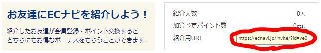ECナビ紹介URL