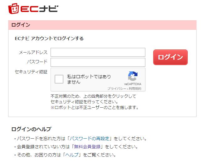 ECナビログインページ
