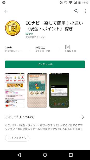 ECナビスマホアプリ