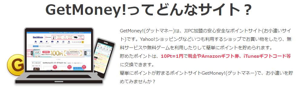 GetMoneyってどんなサイト?