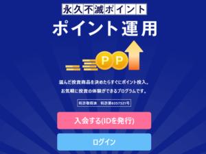 永久不滅ポイント運用_入会画面