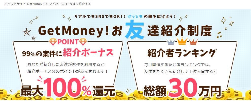 GetMoney友達紹介