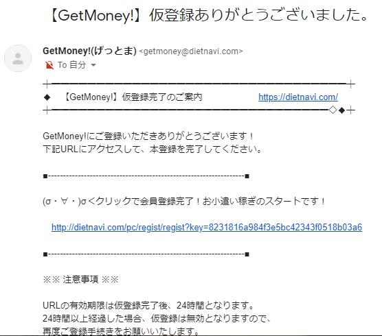 GetMoney仮登録メール