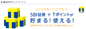 SBI証券Tポイントサービス
