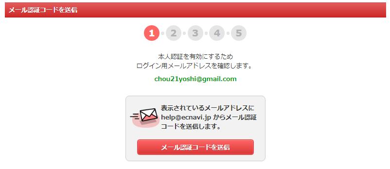 ECナビメール認証コードの送信