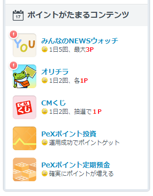 PeX独自コンテンツ