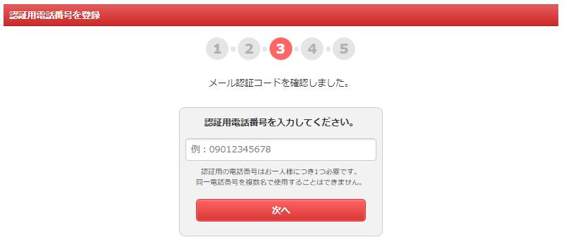 ECナビ電話番号登録
