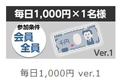 GetMoney毎日1000円