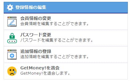 GetMoney登録情報の編集