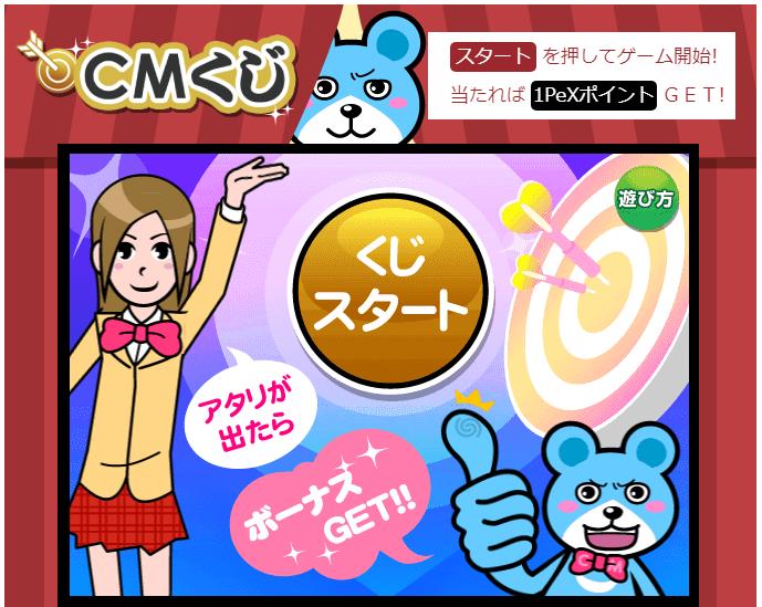 PeX_CMくじ