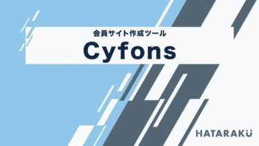 Cyfons(サイフォンス)を購入する前に!評判や代わりのツールを紹介