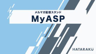 MyASP(マイスピー)を契約する前に!他配信スタンドと比較やおすすめプラン