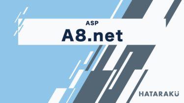 A8ネットの登録方法とアフィリエイトで稼ぐ方法や使い方まとめ
