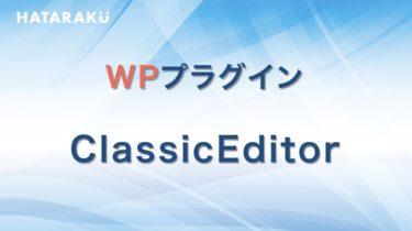 プラグインClassic EditorでWordPressを旧エディターに戻す方法