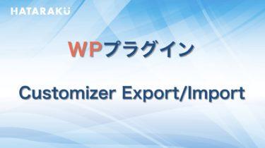 Customizer Export/Importの使い方とWordPressテーマデザインの設定方法!