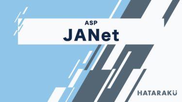 JANet(ジャネット)で稼げるアフィリエイト案件と評判や審査情報