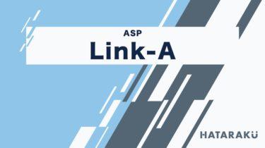 Link-A(リンクエー)で稼げる案件と方法!評判と審査に受かる方法も!