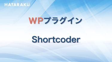 Shortcoderの使い方とWordPressへのインストール方法・設定方法を解説