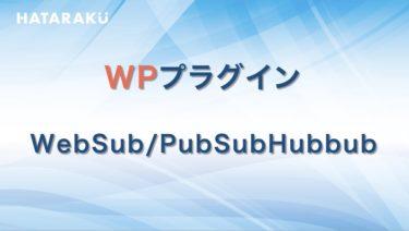 WebSub/PubSubHubbubの設定方法と効果まとめ!導入のデメリットを調査