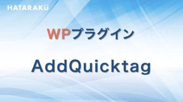 AddQuicktagの使い方とおすすめ設定方法!表示されない対処法も紹介