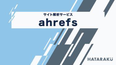 ahrefs(エイチレフス)の使い方を徹底解説!SEO対策や競合調査に必須な機能を紹介
