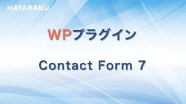 Contact Form7の超簡単なカスタマイズ方法と基本的な使い方まとめ!