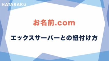 お名前.comで取得したドメインをエックスサーバーに紐付ける方法
