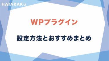 WordPress|8桁稼ぐブログで導入中のプラグインからおすすめまとめ!