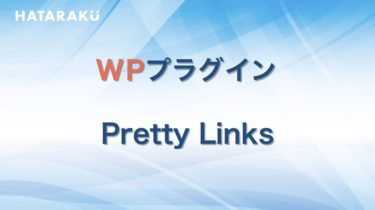 Pretty Linksの設定と使い方まとめ!短縮URLでアフィリエイトを効率化!