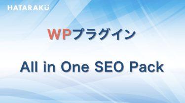 2020年|All in One SEO Packの設定手順とサイトマップ機能を解説