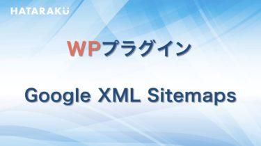 Google XML Sitemapsの使い方と設定方法!エラーの対処法も紹介