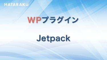 Jetpackの使い方完全マニュアル!必要な設定とサイトが重い時の対処方法も!
