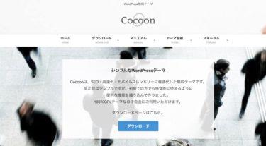 WordPressテーマ|Cocoon(コクーン)のインストールから設定・使い方まで徹底解説!