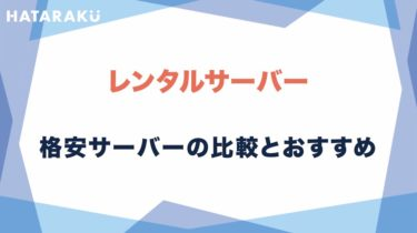 月1000円以下の格安|安いレンタルサーバーの比較一覧とおすすめTOP3