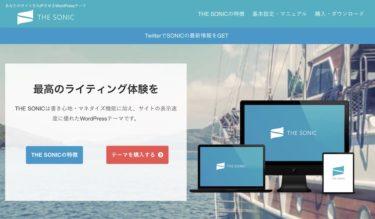 WordPress|THE SONIC(ソニック)の本当の評判・口コミと使ってみた感想!