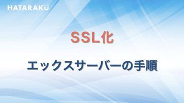 エックスサーバーでWordPressサイトのSSL化の手順を解説