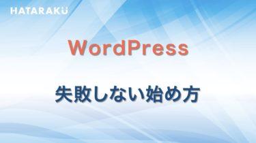 【初心者専門】WordPressの始め方!失敗しないブログやアフィリエイト開設
