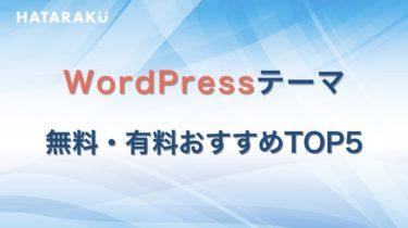 WordPressテーマ|無料・有料・目的別のおすすめTOP5を厳選紹介!