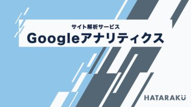 Googleアナリティクス|設定方法から使い方まで初心者でもわかる画像解説!