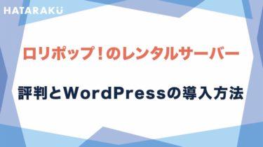 ロリポップ!レンタルサーバーの各プランの評判を徹底調査!WordPress導入からサポートまで解説