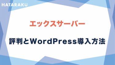 エックスサーバーの各プランの評判を徹底調査!WordPress導入からサポートまで解説