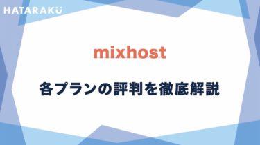 mixhost の評判を徹底調査!WordPress利用・無料SSLについても解説