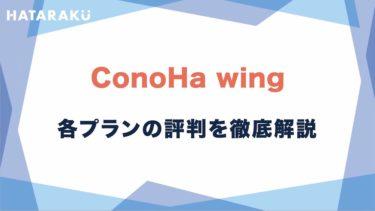ConoHa wingの評判を徹底調査!メリット・デメリットについて詳しく解説